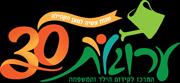 arugot logo 30 hebrew